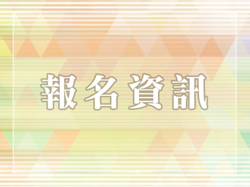 2021學年台灣升學時間表