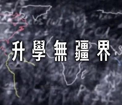 升學無彊界電視節目-台灣升學