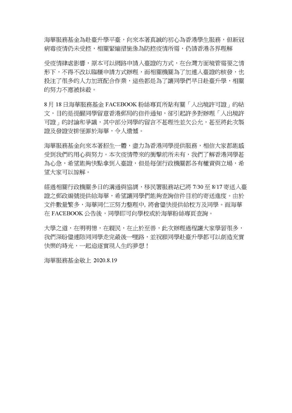 海華服務基金為赴臺升學平臺,本著真誠的初心為香港學生服務。