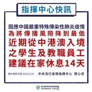 中央流行疫情指揮中心表示 中港澳入境的學生及教職員工,建議在家休息14天