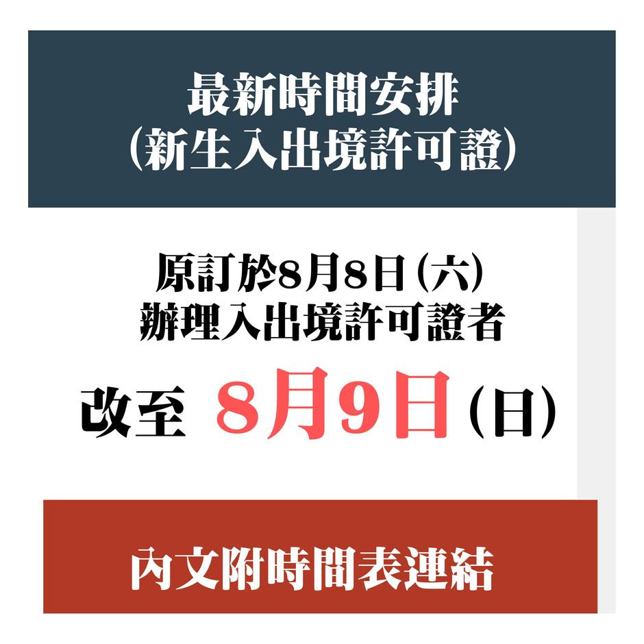 109學年度聯合分發(第5梯次香港學歷)、僑先部、單招(尚未辦理者)辦理入出境許可證日期