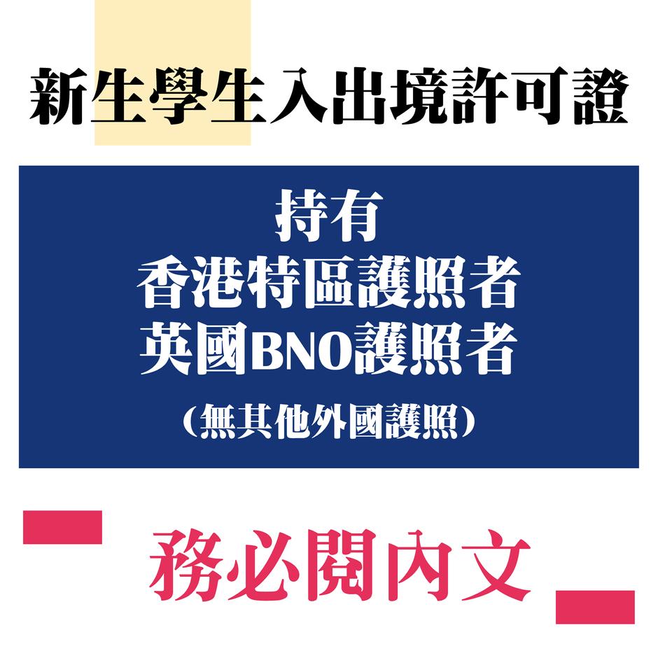 109學年度聯招(個人申請、港二技、碩博士班、聯合分發第二梯次)及單獨招生已錄取生辦理赴台入出境許可證(持有香港特區護照者、BNO者適用)