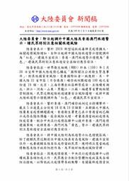 大陸委員會:即日起調升中國大陸及香港澳門旅遊警示,請民眾特別注意相關旅遊風險