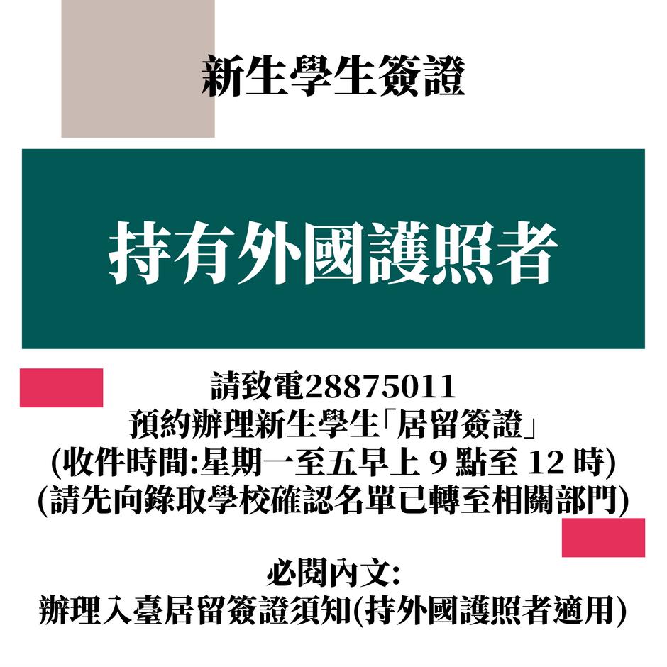 109年新生學生持有外國護照辦理居留簽證