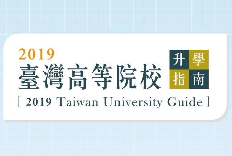 2019臺灣高等院校升學指南