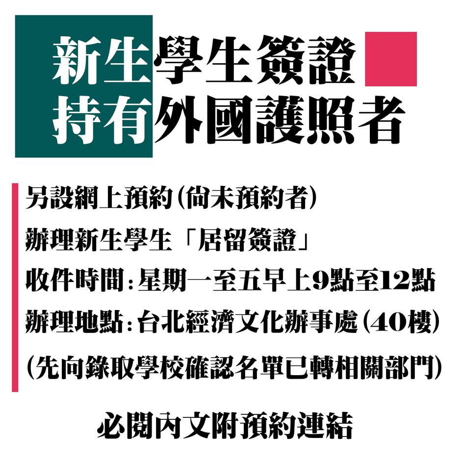 外國護照的新生學生預約辦理學生「居留簽證」