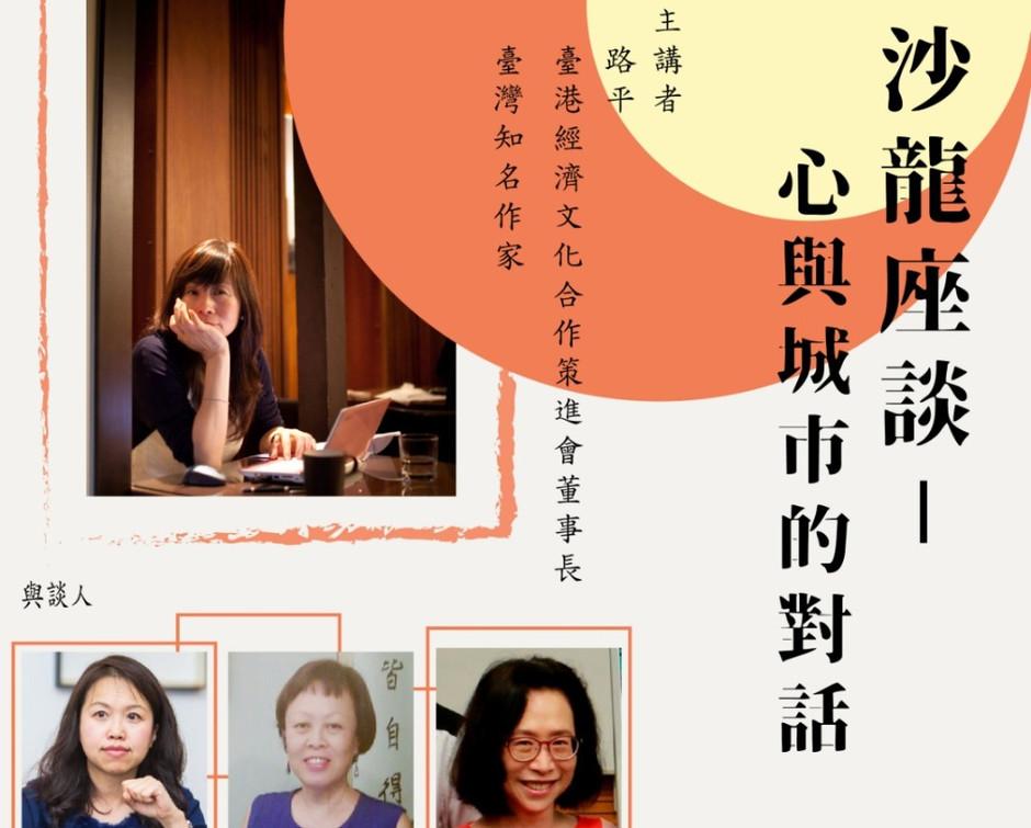 [12月21日]沙龍座談-心與城市的對話