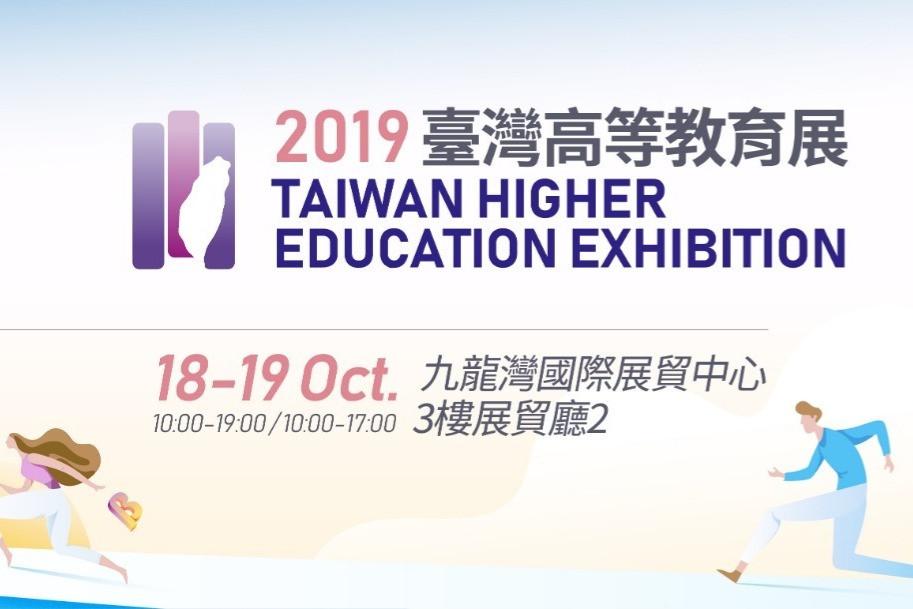 2019 臺灣高等教育展
