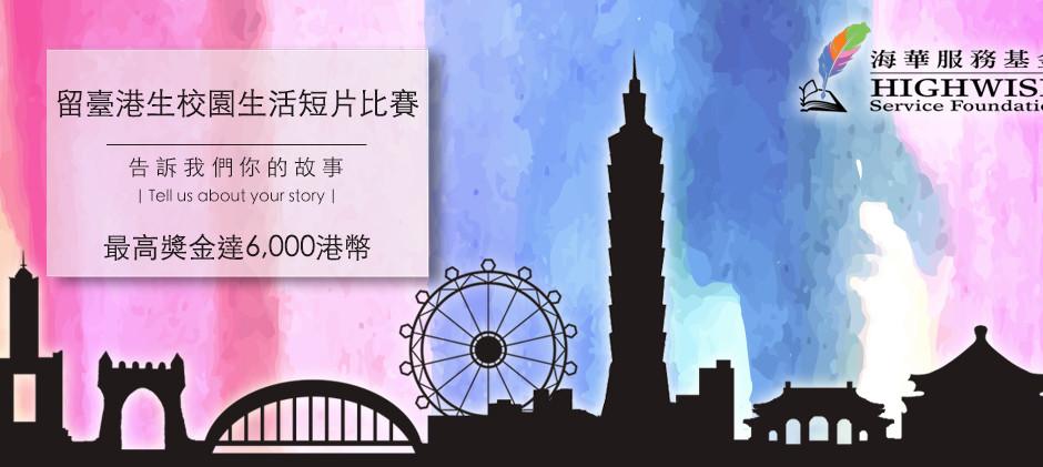 留臺港生校園生活短片比賽