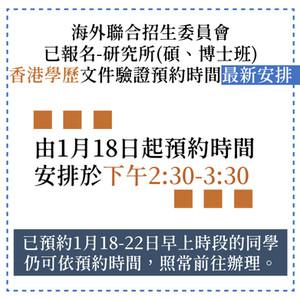 海外聯合招生委員會-已報名研究所(碩、博士班)-香港學歷文件驗證預約時間最新安排