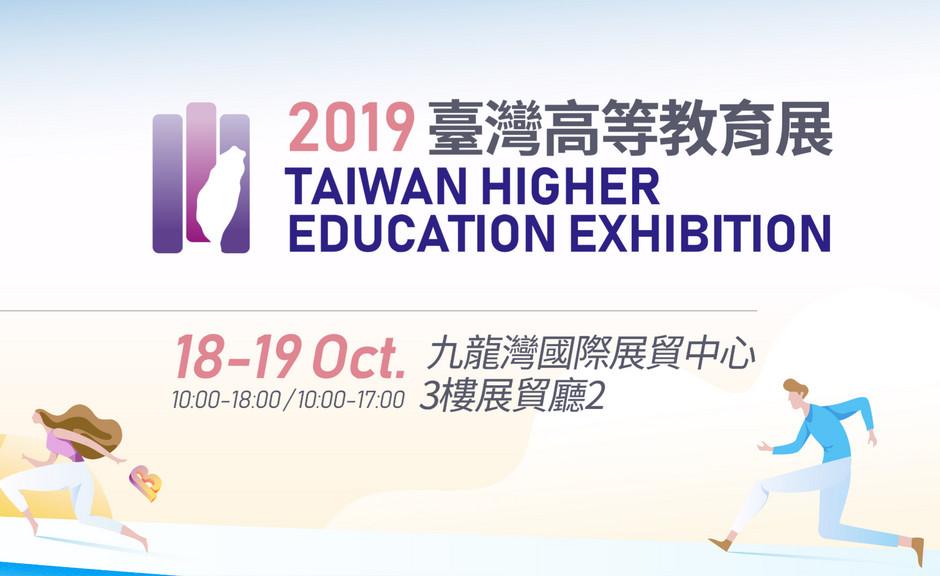 2019臺灣高等教育展抽獎得獎名單