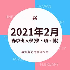 2021年2月入讀臺灣各大學資訊