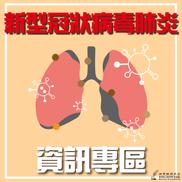 新型冠狀病毒肺炎事