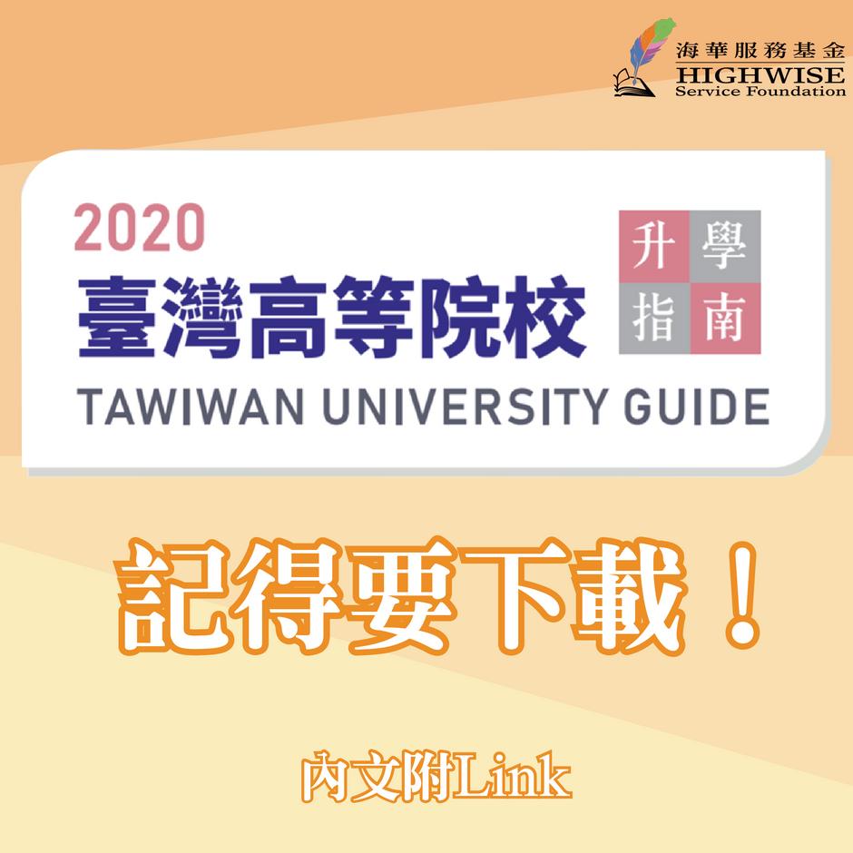 2020 臺灣高等院校升學指南