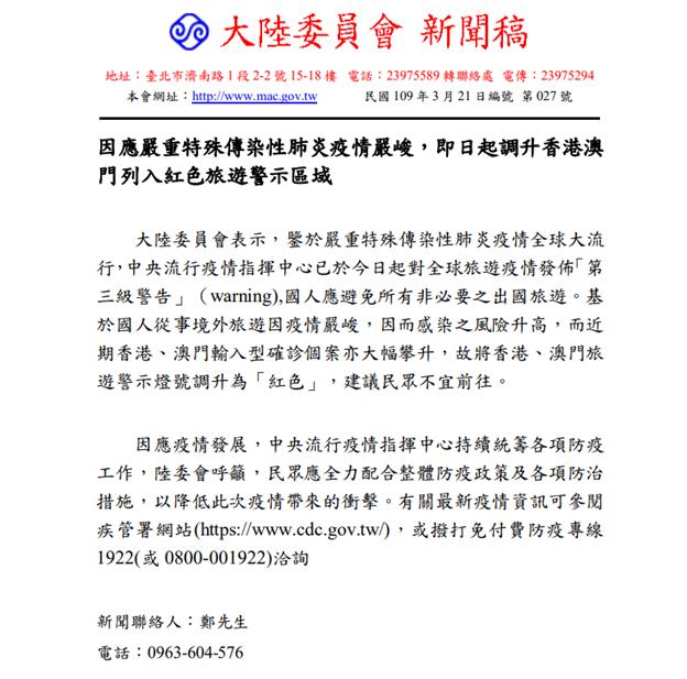 【大陸委員會】因應嚴重特殊傳染性肺炎疫情嚴峻,即日起調升香港澳 門列入紅色旅遊警示區域