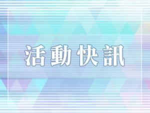 2021年臺灣高等教育展快訊,歡迎填寫問卷提供寶貴意見。