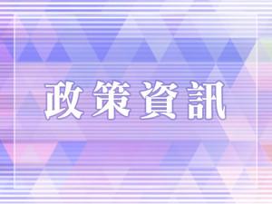 勞動部公告    110年度外國留學生、僑生或其他華裔學生,依外國人從事就業服務法第四十六條第一項第一款至第六款工作資格及審查標準第5條之1規定