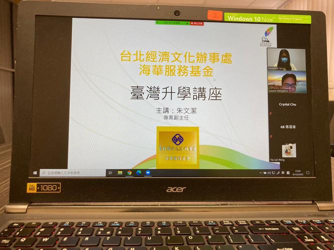 20201009東華三院黃鳳翎中學宣講