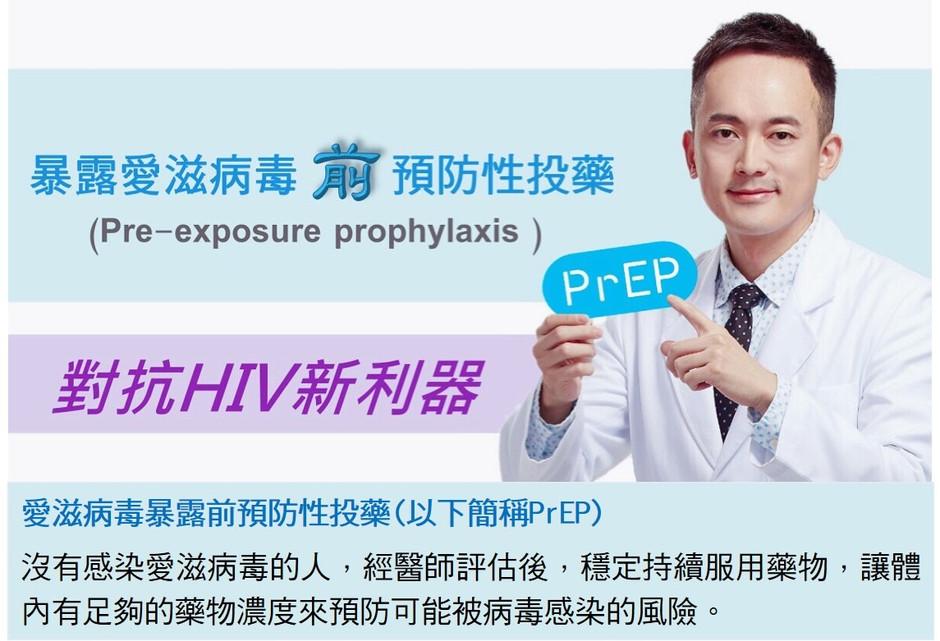[宣導]政府補助PrEP計畫—暴露愛滋病毒「前」預防性投藥