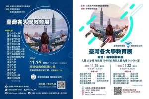 臺灣各大學教育展