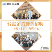 台北經濟文化辦事處 第七屆就業徵才會