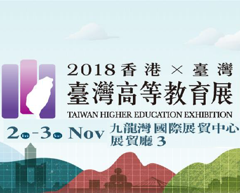 2018臺灣高等教育展