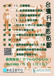 [代宣]台灣升學面面觀講座分享