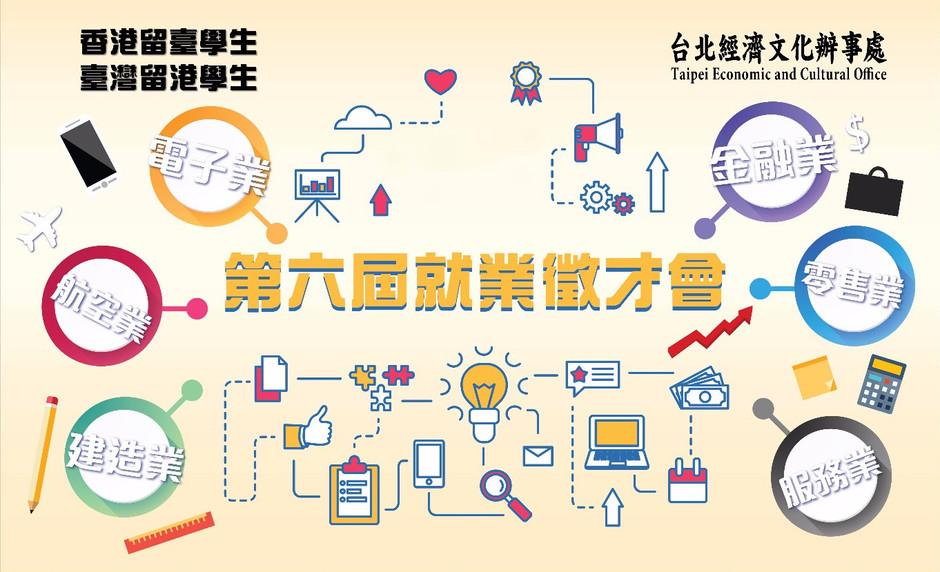 台北經濟文化辦事處第六屆「就業徵才會」