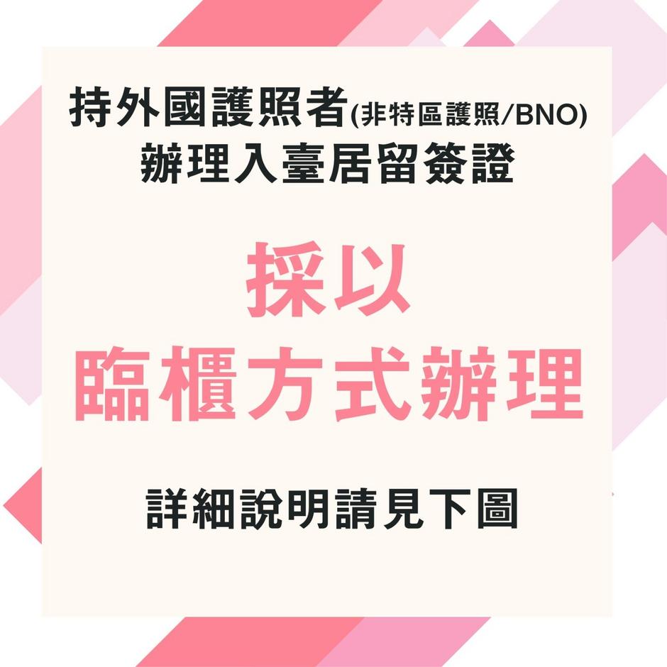 持外國護照者(非特區護照/BNO)辦理入臺居留簽證