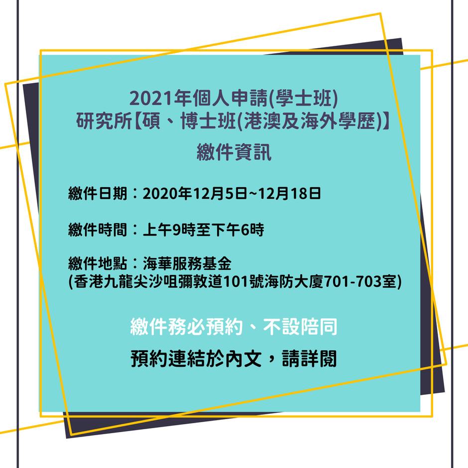 2021年個人申請、研究所【碩、博士班(港澳及海外學歷)】繳件資訊