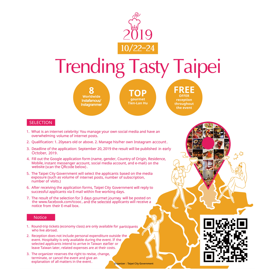 臺北市政府「潮食尚.世界網紅在台北—Trending Tasty Taipei」