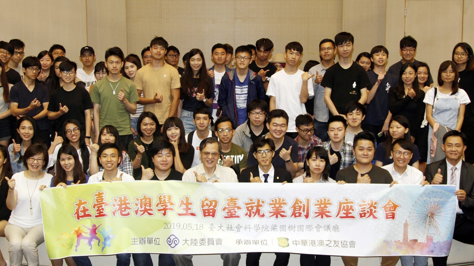 大陸委員會舉辦在臺港澳學生留臺就業創業座談會