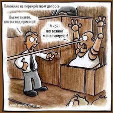Право обвиняемого допрашивать показывающих против него свидетелей