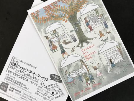 信楽セラミック・アート・マーケット