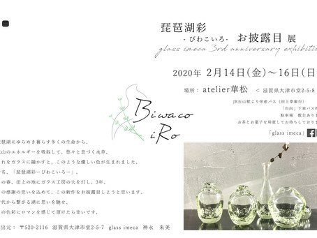 琵琶湖彩 お披露目展 ーglass imeca 3th anniversary exhibitionー