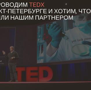 Трансляция TEDX ОХТА 2019