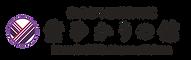 館名ロゴ.png