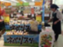 ㈱蓮のホームページトップ画像。山芋ネバリスター店頭販売の様子。