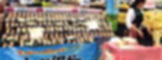 ㈱蓮のホームページトップ画像。店頭プロモーション。山芋販売の様子