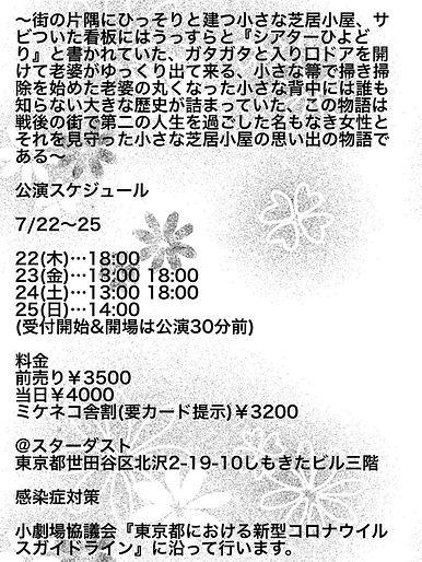 20210621ura.jpg