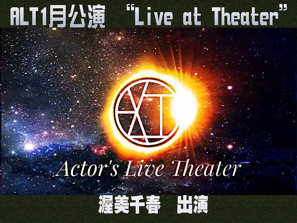 ALT1月公演「Live at Theater」