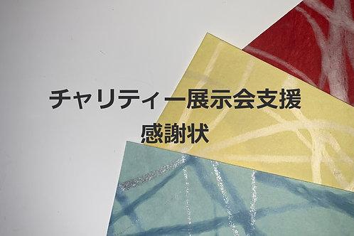 支援【2,000円】