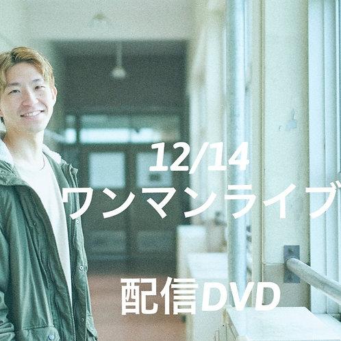 12/14 ワンマンライブ 配信DVD