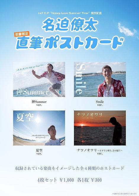 1st EP 発売記念ポストカード 4枚セット