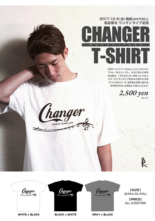 「Changer」 Tシャツ
