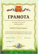 Пеняева Татьяна Петровна
