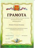 Домодедовская гимназия № 5