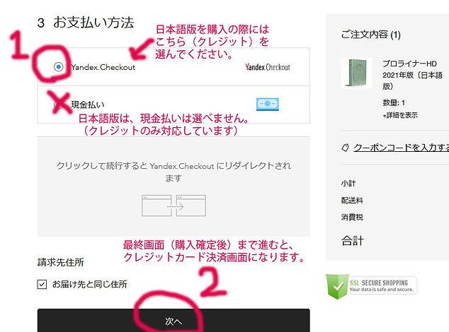 支払い方法の選択画面:注釈入りs2.jpg