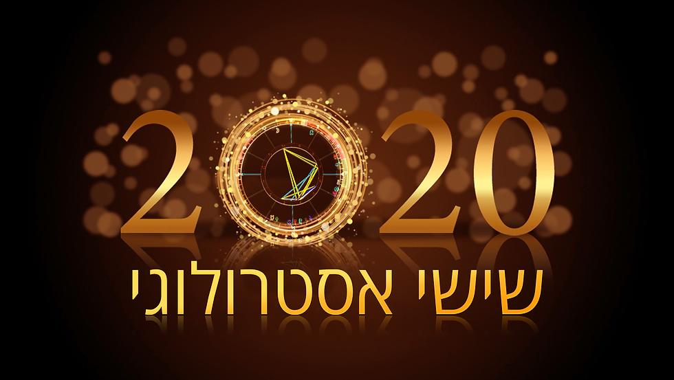 שישי אסטרולוגי 2020.png