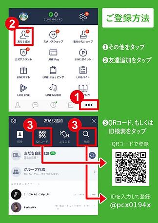 line@登録方法.png
